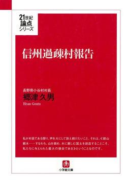 信州過疎村報告(小学館文庫)-電子書籍