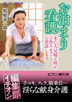 お泊まり看護 未亡人兄嫁と姪が子作りまでお世話します-電子書籍
