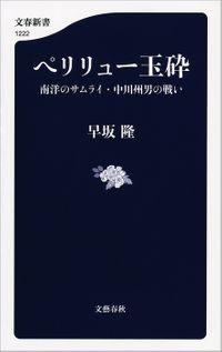 ペリリュー玉砕 南洋のサムライ・中川州男の戦い(文春新書)