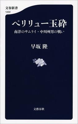 ペリリュー玉砕 南洋のサムライ・中川州男の戦い-電子書籍