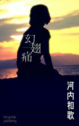 幻翅痛-電子書籍