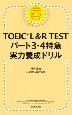 TOEIC L&R TEST パート3・4特急 実力養成ドリル-電子書籍