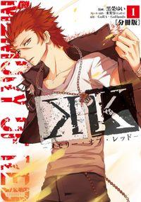 K ―メモリー・オブ・レッド― 分冊版(1)