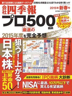 会社四季報プロ500 2015年新春号-電子書籍