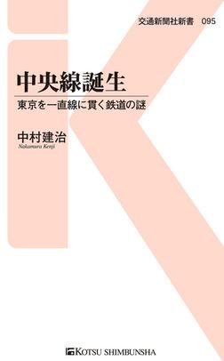 中央線誕生-電子書籍