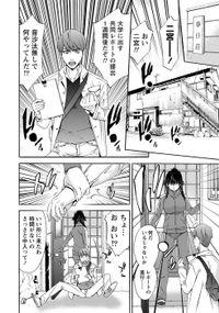 甘露とリビドオ 【分冊版 3/9】