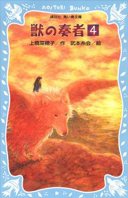 青い鳥文庫版 (総ルビ)獣の奏者(4)-電子書籍