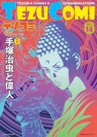 テヅコミ Vol.14