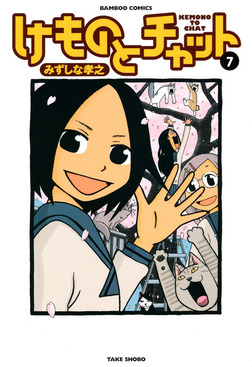 けものとチャット (7)-電子書籍