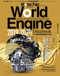 Motor Fan illustrated特別編集 World Engine Databook 2019 to 2020