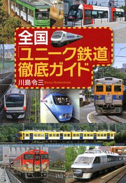 全国「ユニーク鉄道」徹底ガイド-電子書籍