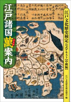 江戸諸国萬案内 江戸文化歴史検定公式テキスト【中級編】-電子書籍