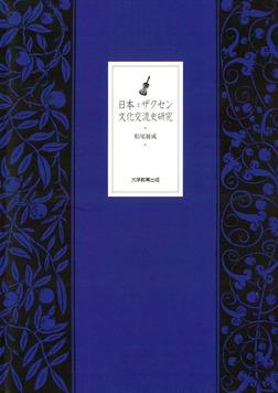 日本=ザクセン文化交流史研究-電子書籍