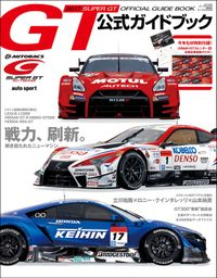 スーパーGT公式ガイドブック 2017