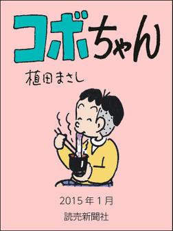 コボちゃん 2015年1月-電子書籍