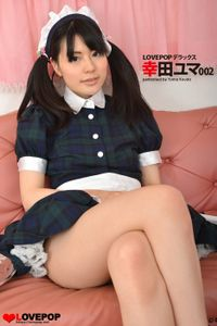 LOVEPOP デラックス 幸田ユマ 002