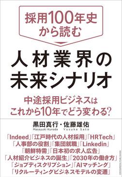 採用100年史から読む 人材業界の未来シナリオ-電子書籍