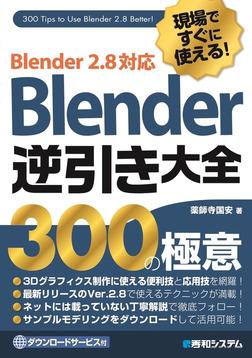 現場ですぐに使える!Blender逆引き大全300の極意 Blender2.8対応-電子書籍