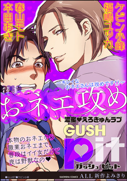 GUSHpit おネエ攻め~キレイなおネエさんは攻めです!!~-電子書籍