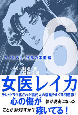 女医レイカ 6巻-電子書籍