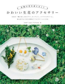 本物の花を身にまとう かわいい生花のアクセサリー-電子書籍