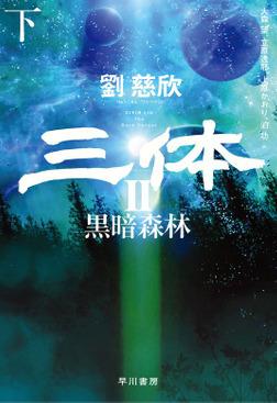 三体II 黒暗森林(下)-電子書籍