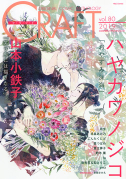 CRAFT vol.80 【期間限定】-電子書籍