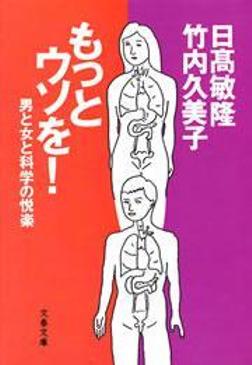 もっとウソを! 男と女と科学の悦楽-電子書籍