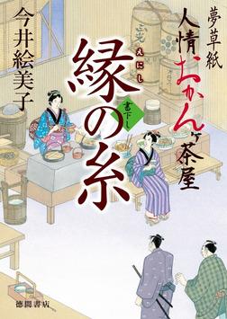 夢草紙人情おかんヶ茶屋 縁の糸-電子書籍