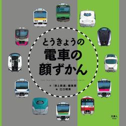 とうきょうの電車の顔ずかん-電子書籍
