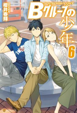 Bグループの少年6-電子書籍