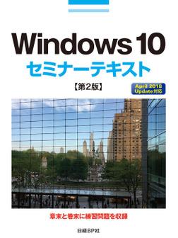 Windows 10セミナーテキスト 第2版-電子書籍