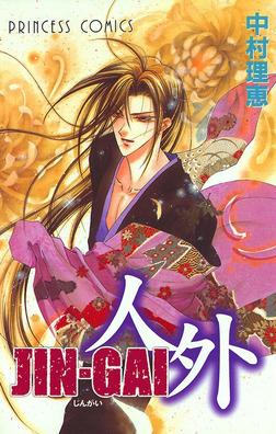 JIN-GAI-電子書籍