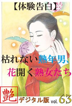 【体験告白】枯れない熟年男、花開く熟女たち ~『艶』デジタル版 vol.63~-電子書籍