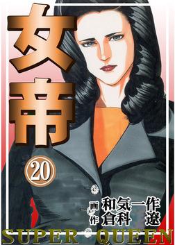 女帝 20巻-電子書籍