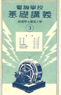 電機學校 基礎講義(3)(普通學及電氣工學)