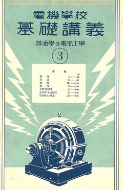 電機學校 基礎講義(3)(普通學及電氣工學)-電子書籍