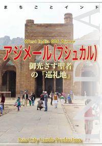 【audioGuide版】西インド006アジメール(プシュカル) ~御光さす聖者の「巡礼地」