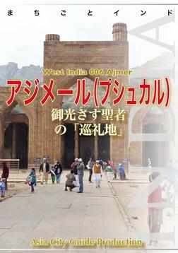 【audioGuide版】西インド006アジメール(プシュカル) ~御光さす聖者の「巡礼地」-電子書籍