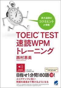 TOEIC TEST 速読WPMトレーニング(音声DL付)