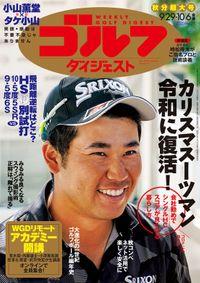 週刊ゴルフダイジェスト 2020/9/29・10/6合併号
