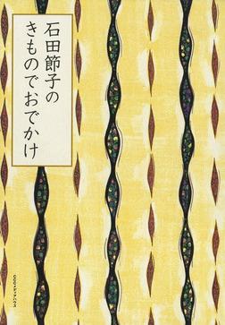 石田節子のきものでおでかけ-電子書籍