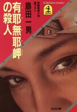 有耶無耶(うやむや)岬の殺人-電子書籍