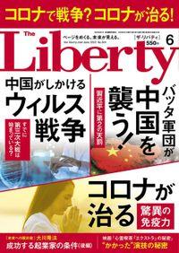 The Liberty (ザリバティ) 2020年6月号