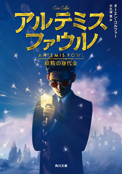 アルテミス・ファウル 妖精の身代金-電子書籍