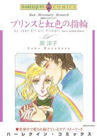 プリンスと虹色の指輪