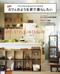 新装版 カフェのような家で暮らしたい