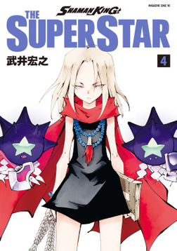 SHAMAN KING THE SUPER STAR(4)-電子書籍