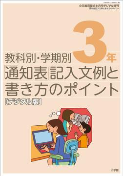 通知表記入文例と書き方のポイント 3年~小三教育技術増刊~-電子書籍