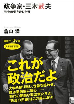 政争家・三木武夫 田中角栄を殺した男-電子書籍